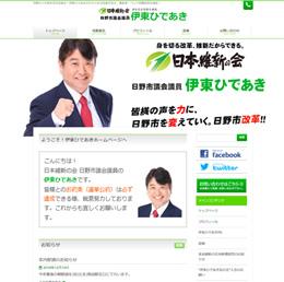 日本維新の会 日野市議会議員 伊東ひであき 様