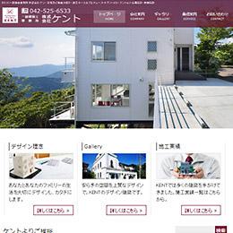 立川の一級建築士事務所 株式会社ケント 様