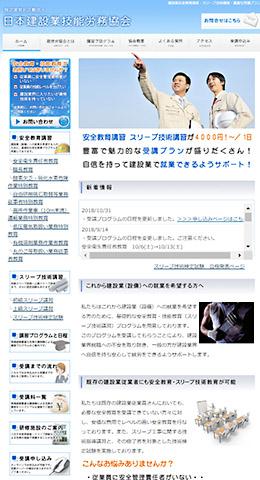 日本建設業技能労務協会 様