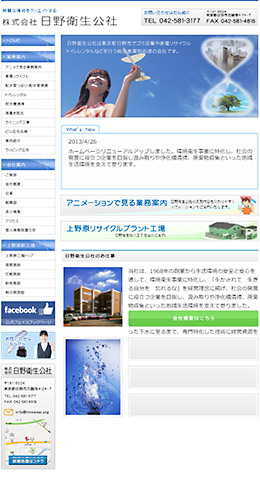 資源回収 (株)日野衛生公社 様
