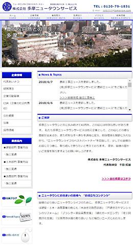 株式会社多摩ニュータウンサービス 様