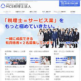 MCS税理士法人 立川事務所 様