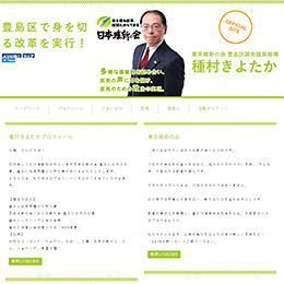 日本維新の会 豊島区議会議員候補 種村きよたか 様