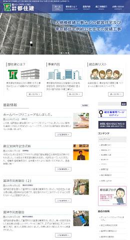 東京都住宅供給公社の建築・土木工事店61社によって組織された「協同組合 都住建」