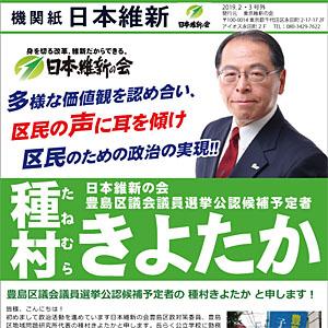 種村きよたか様 選挙活動用・街頭演説配布用チラシ
