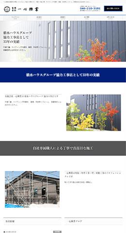 座間市の外装外壁工事・屋根工事の有限会社一心興業様