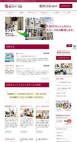 スペースR様ホームページ