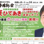 日本維新の会 日野市議会議員、伊東ひであき様