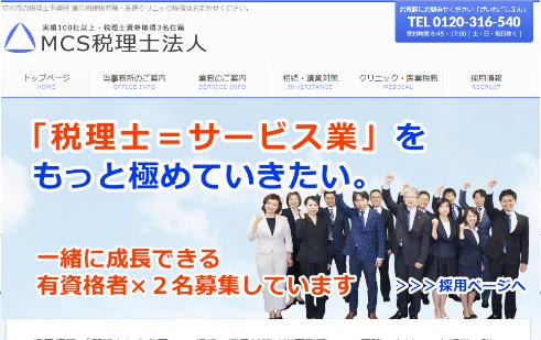 MCS税理士法人 立川事務所